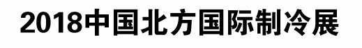 青岛-制冷.jpg